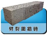 劈裂圍牆磚形狀尺寸
