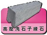 高壓洗石子緣石形狀尺寸