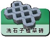 洗石子植草磚形狀尺寸