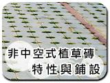 非中空植草磚特性鋪設