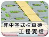 非中空式植草磚工程實績