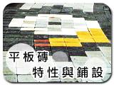 平板磚特性與鋪設