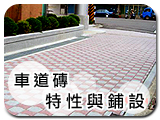 車道磚特性與鋪設