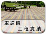 車道磚工程實績