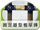固定器植草磚形狀尺寸
