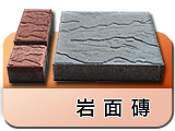 岩面/木紋/燒杉磚 形狀尺寸