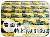 岩面/木紋/燒杉磚 特性與鋪設
