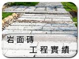 岩面磚工程實績