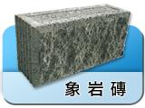 象岩磚(雪山岩)形狀尺寸