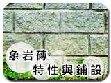 象岩磚(雪山岩)特性與鋪設