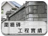 圍牆磚工程實績