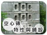 空心磚特性與鋪設
