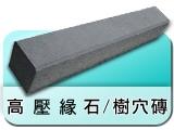 高壓緣石 / 樹穴磚  形狀尺寸