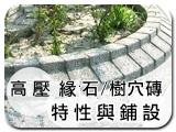 高壓緣石 / 樹穴磚  特性與鋪設