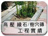 高壓緣石/樹穴磚工程實績