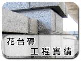 花台磚工程實績