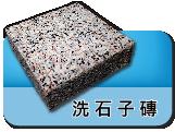 洗石子磚(抿石子磚)形狀尺寸