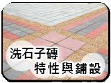 洗石子磚(抿石子磚)特性與鋪設