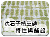 洗石子植草磚特性與鋪設