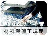 高壓洗石子緣石材料及施工規範