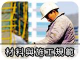 切面磚材料及施工規範