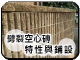 劈裂空心磚(岩面條飾空心磚)特性與鋪設